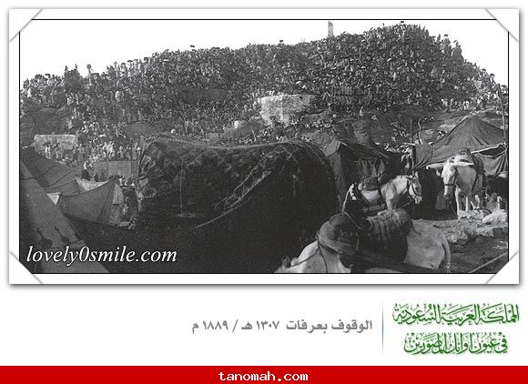 الحج - الوقوف بعرفات 1307هـ