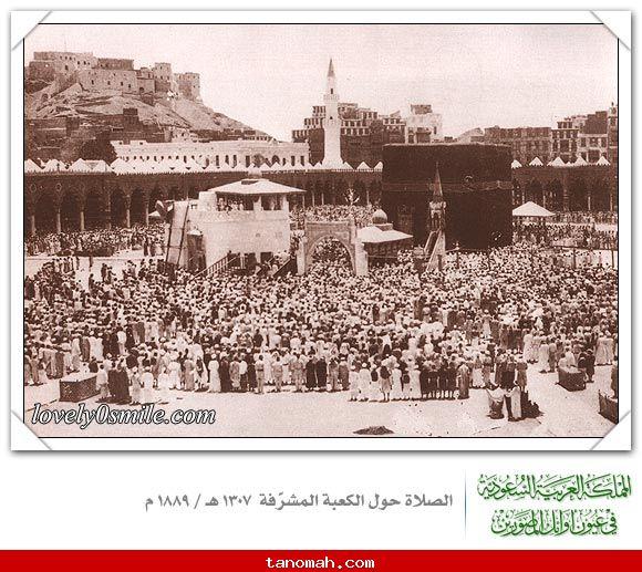 الحج - الصلاة حول الكعبة المشرفة 1307هـ