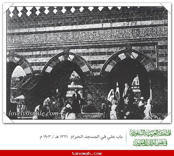 الحج - باب علي في المسجد الحرام  1321هـ
