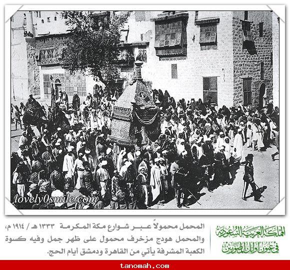 الحج - المحمل وفيه كسوة الكعبة المشرفة 1333هـ
