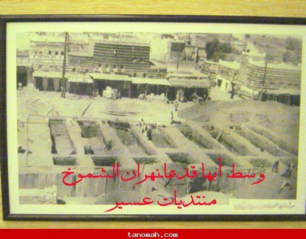أبها - بناء الأساسات لقصر الشيخ عبدالوهاب أبو ملحة بساحة البحار