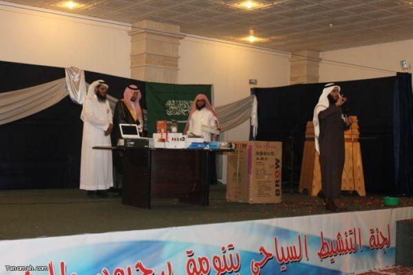 تقرير  الملتقى الرمضاني بتنومة ليوم ( الخميس 9 رمضان)