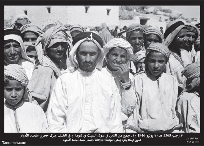 صورة لمجموعة من  المتسوقين في سوق السبت بتنومة قبل ما يقارب السبعون عاما