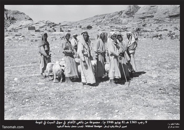مجموعة من بائعي الأغنام في سوق السبت بتنومة التقطت الصورة في 9 رجب 1365 هجري