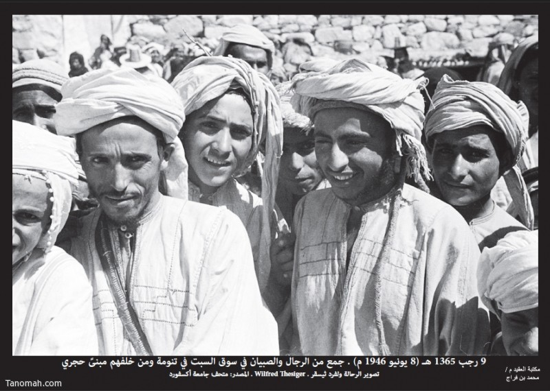 في صورة نادرة للرحالة ولفرد تيسقر يظهر فيها مجموعة من الرجال والصبيان في سوق السبت بتنومة أثناء تسوقهم