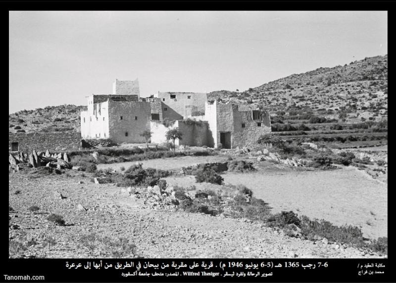 قرية على مقربة من بيحان على الطريق من أبها الى عرعرة التقطت في 6-7 رجب 1365هـ
