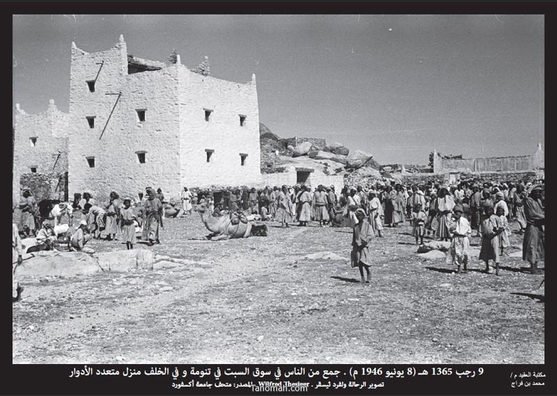سوق السبت في تنومة ويظهر فيه عدد من المتسوقين التقطت الصورة عام 1365 هـ