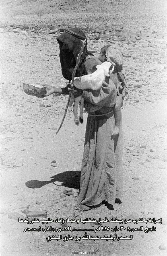 إمرأة بالقرب من بيشة تحمل طفلها وحملاً وإناء حليب على يدها  - تاريخ الصورة 1945 المصور ويلفرد ثيسقر  - ارشيف عدبالله جاري
