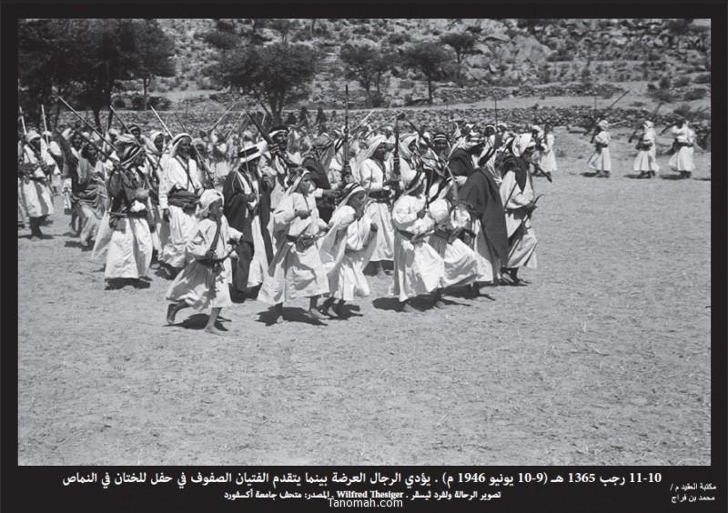 حفل ختان في النماص عام 1365هـ تصوير ولفرد ثيسقر