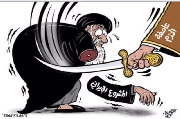 المشروع الإيراني