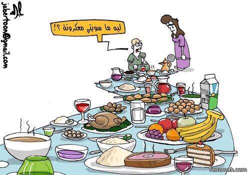 #الإسراف في #رمضان
