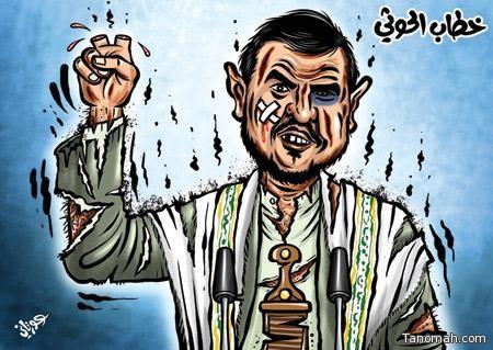 خطاب الحوثي
