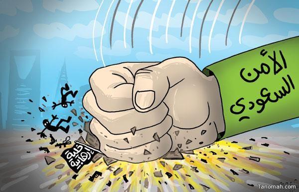 الأمن السعودي .. كاريكاتير في صحيفة الاتحاد الإماراتية
