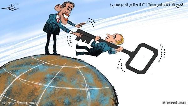 أمريكا تسلم مفتاح العالم الى روسيا
