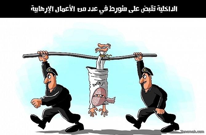رجال الداخلية ومحاربة الإرهاب