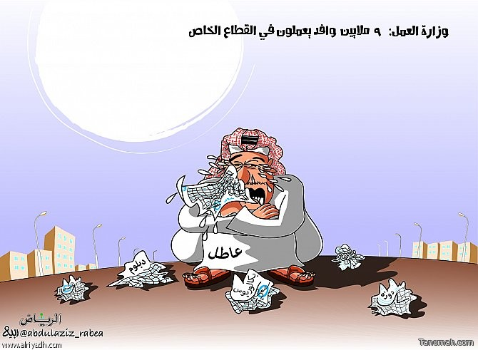 #كاريكاتير:الوافدون في #القطاع_الخاص