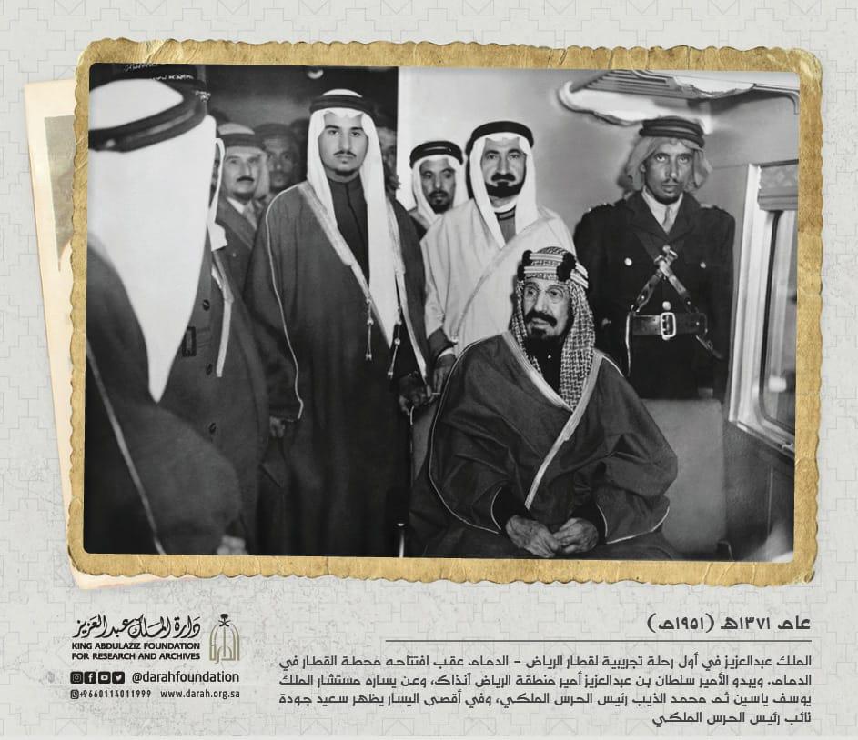#صورة نادرة للملك عبدالعزيز رحمه الله في رحلة قطار #الرياض - #الدمام