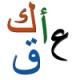 ماذا تعرف عن لغتنا العربية