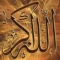 صور اسلامية و الحساب