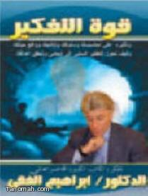 كتاب قوة التفكير لـ الدكتور ابراهيم الفقي