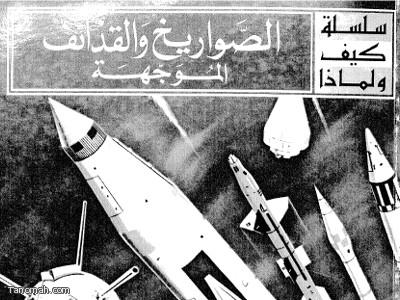 الصواريخ والقذائف الموجهة ( كلايتون وايت )