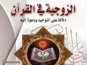 الزوجية في القرآن