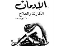 الإدمان الكارثة والعلاج