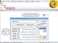 برنامج لإدراج أية قرآنيه في برنامج الوورد