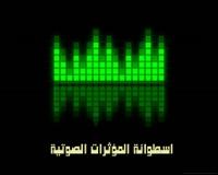 اسطوانة 1400 مؤثر صوتي - الجزء الأول