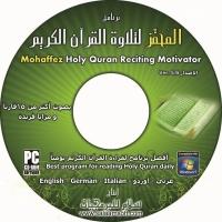 إسطوانة برنامج المحفز لتلاوة القرآن الكريم