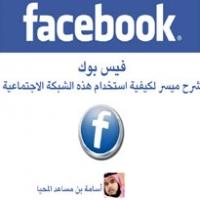 شرح الفيس بوك (Facebook)