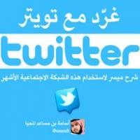 شرح تويتر (Twitter)