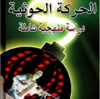 الحركة الحوثية دراسة منهجية شاملة (الإصدارة المحدثة)