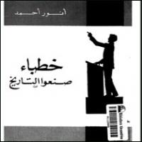 خطباء صنعوا التاريخ - نسخة مصورة