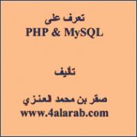 كتاب تعليم PHP and Mysql