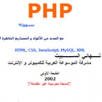 كتاب تعليم PHP بسهولة