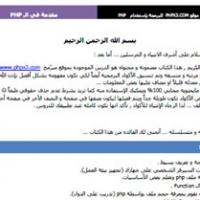 PHPX3  برمج المواقع بـ PHP