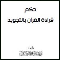 حكم قراءة القرآن بالتجويد