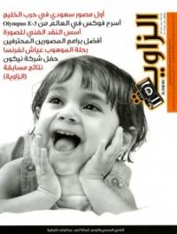 مجلة الزاوية (العدد الثالث)