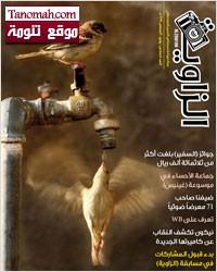 مجلة الزاوية (العدد السادس)