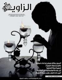 مجلة الزاوية (العدد السابع)