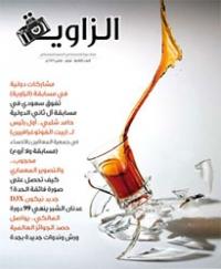 مجلة الزاوية (العدد التاسع)