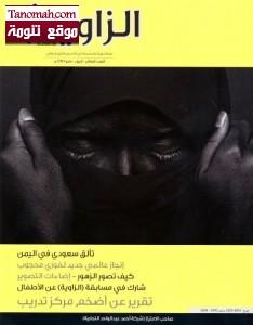 مجلة الزاوية (العدد العاشر)