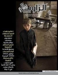 مجلة الزاوية (العدد الحادي عشر)