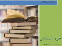 مقتطفات من ثلاثون كتاباً - الجزء السادس