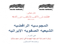 المجوسيه الرافضيه الشيعيه الصفويه الإيرانيه