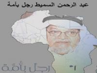رائد العمل الخيري عبدالرحمن السميط رجل بأمة