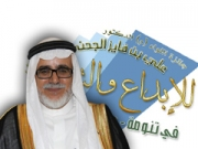 استمارة جائز الدكتور علي الجحني