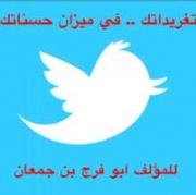 اجعل تغريداتك في ميزان حسناتك