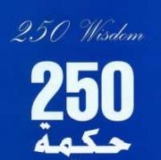 250 حكمة تساعدك في بناء حياتك واتساع مداركك وشحذ همتك - نسخة مصورة